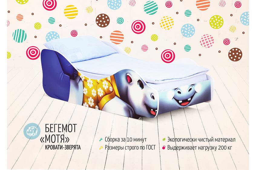 Детская кровать -Бегемот-Мотя-