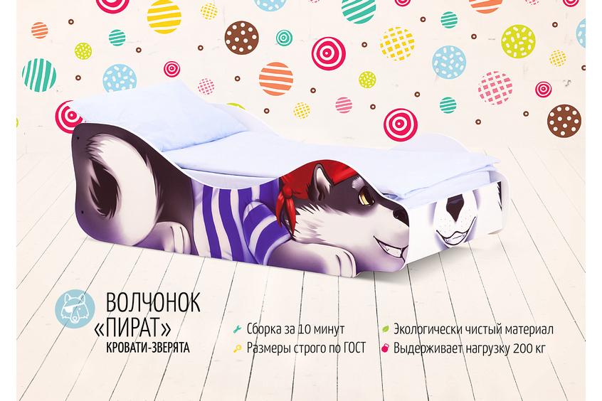 Детская кровать -Волченок-Пират-
