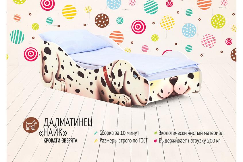 Детская кровать -Далматинец Найк-2