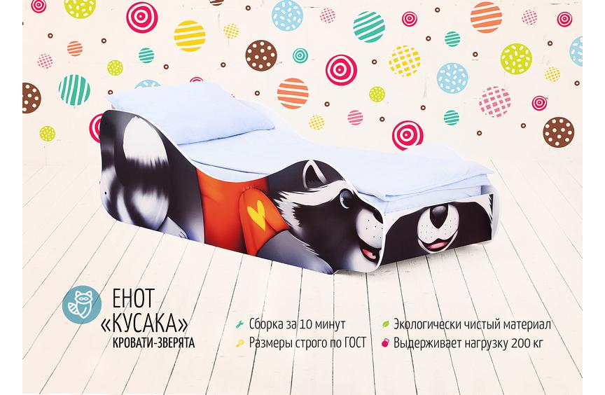 Детская кровать-Енот - Кусака-2