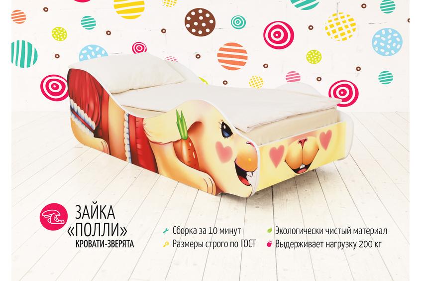 Детская кровать -Зайка-Полли-