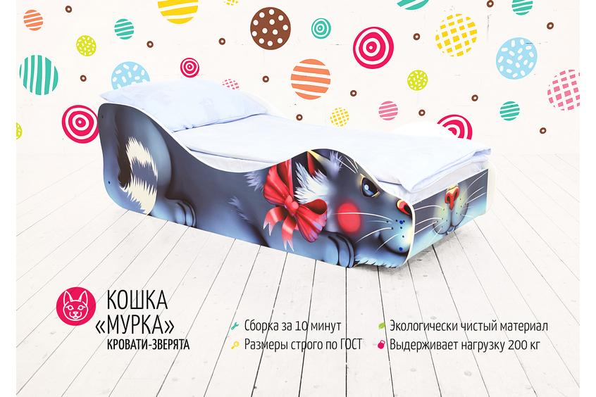 Детская кровать -Кошка-Мурка-