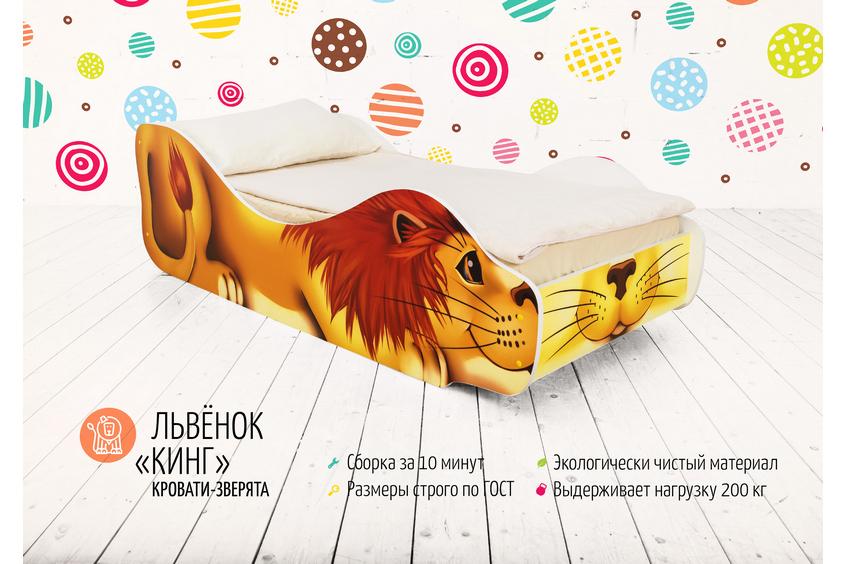 Детская кровать -Лев-Кинг-