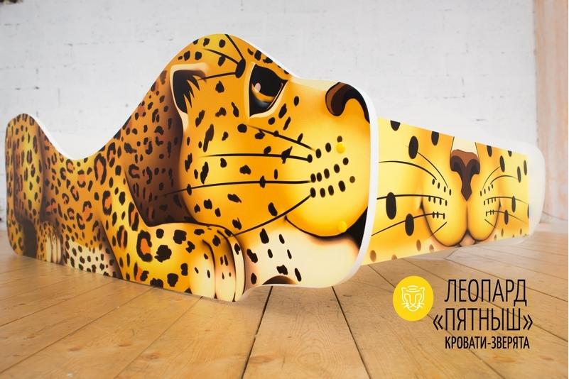 Детская кровать -Леопард -Пятныш-