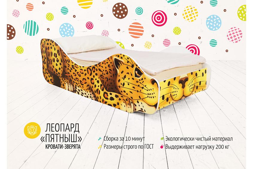 Детская кровать -Леопард-Пятныш-