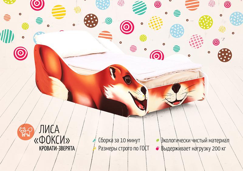 Детская кровать -Лиса Фокси-2