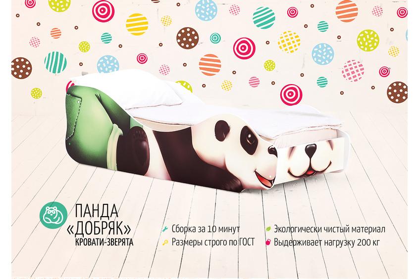 Детская кровать -Панда-Добряк-2