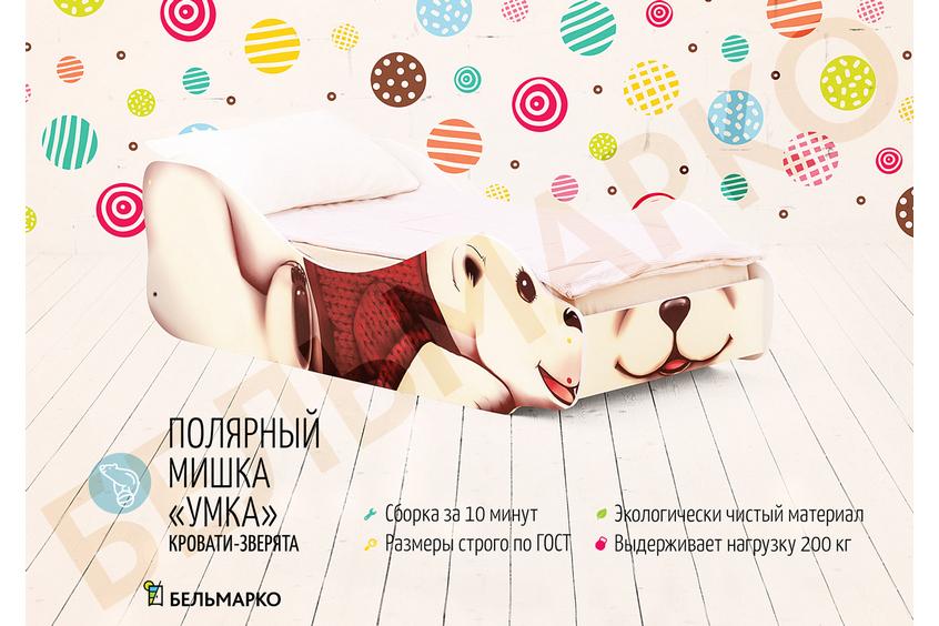 Детская кровать -Полярный мишка -Умка-2