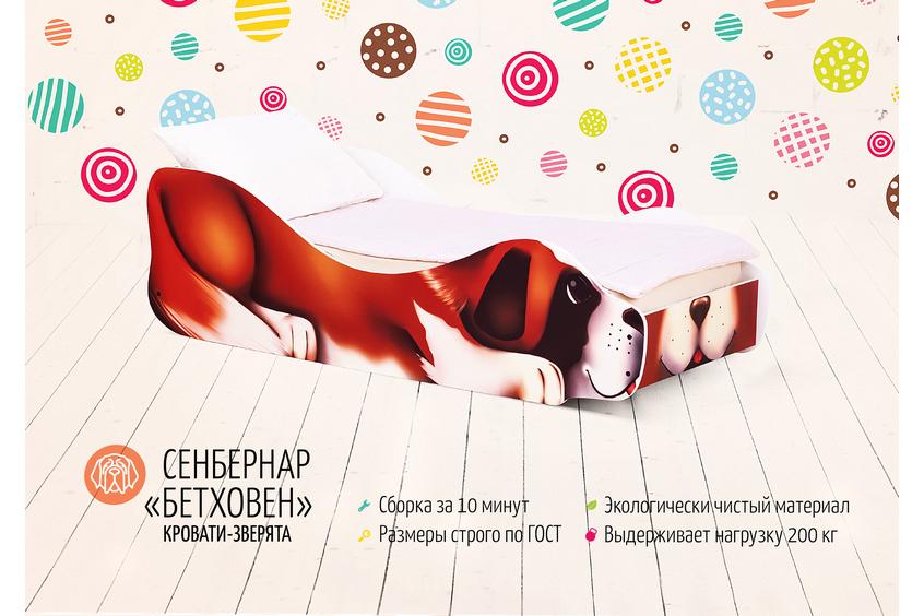 Детская кровать -Сенбернар-Бетховен-