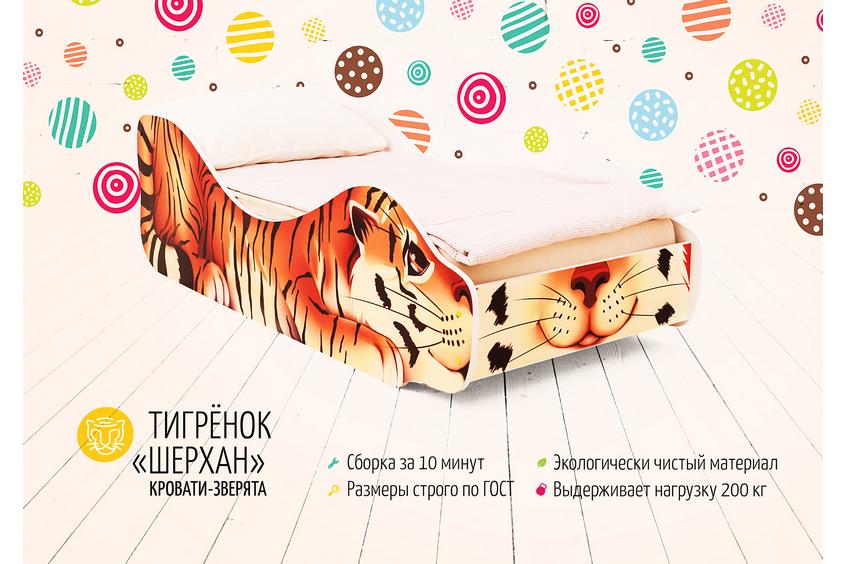 Детская кровать -Тигренок- Шерхан-