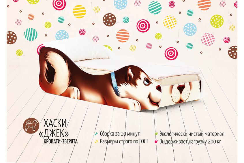 Детская кровать -Хаски-Джек-