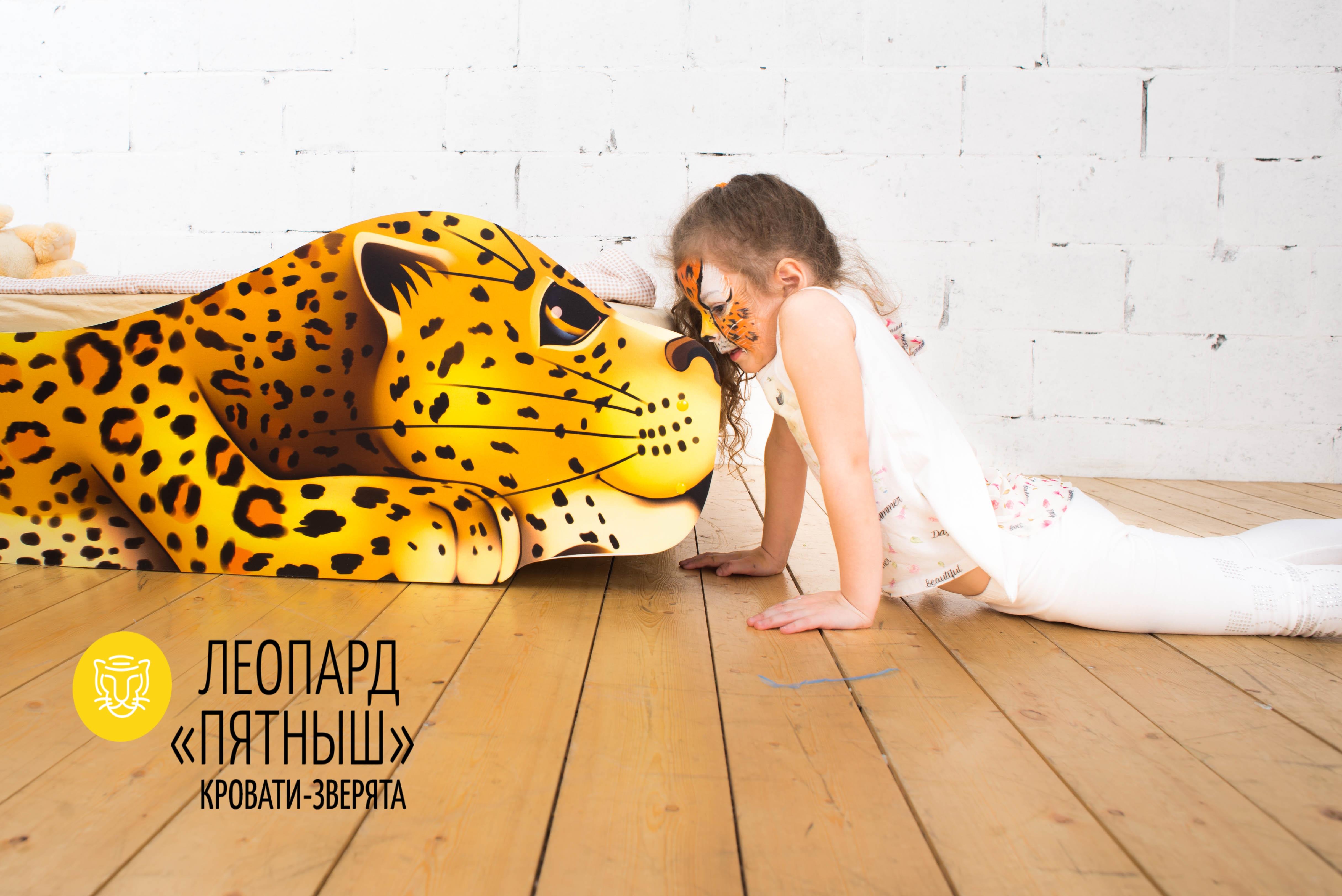 Детская кровать-зверенок -Леопард-Пятныш-5