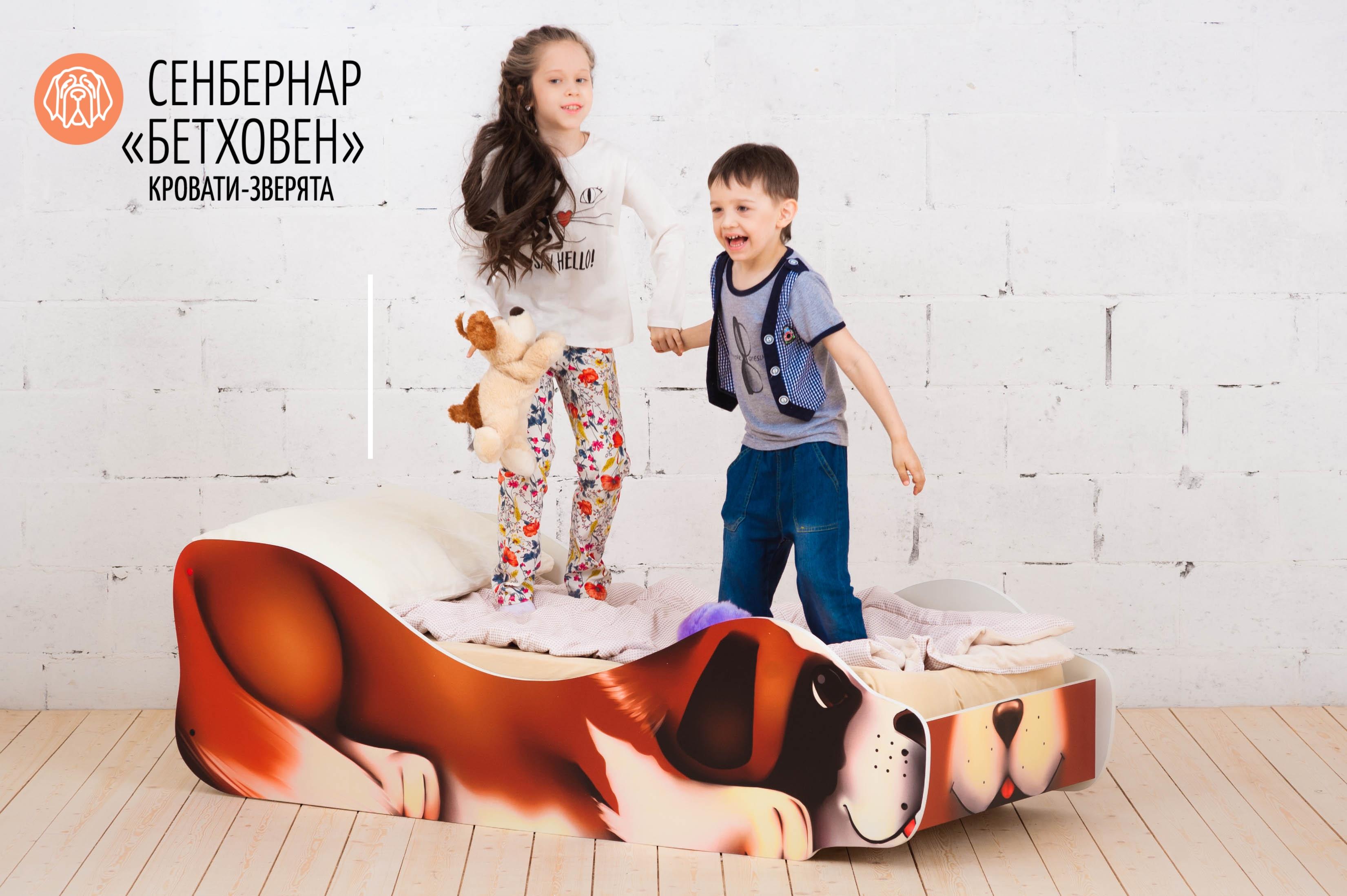 Детская кровать-зверенок -Сенбернар- Бетховен-13