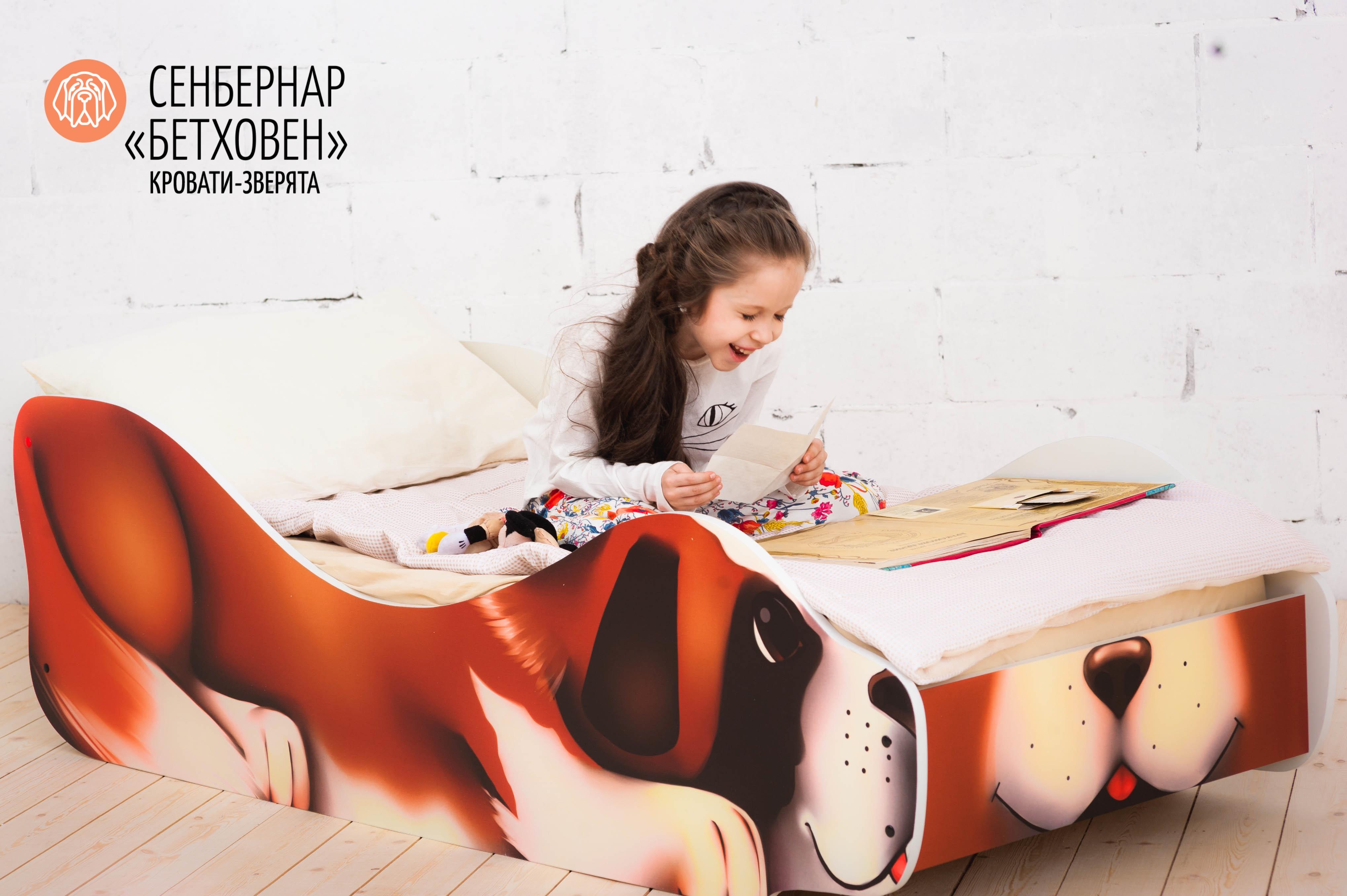 Детская кровать-зверенок -Сенбернар- Бетховен-16