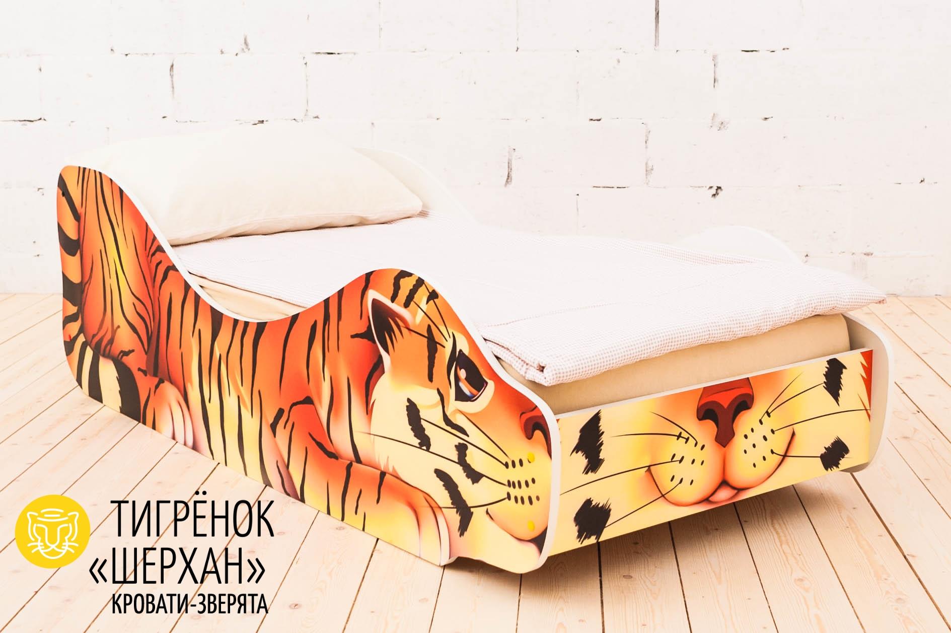 Детская кровать-зверенок -Тигренок-Шерхан-1