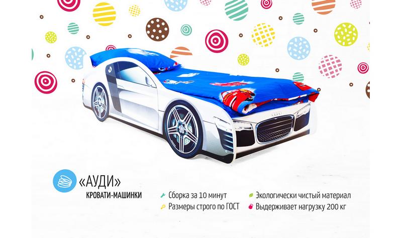 Детская кровать-машина -Ауди-1