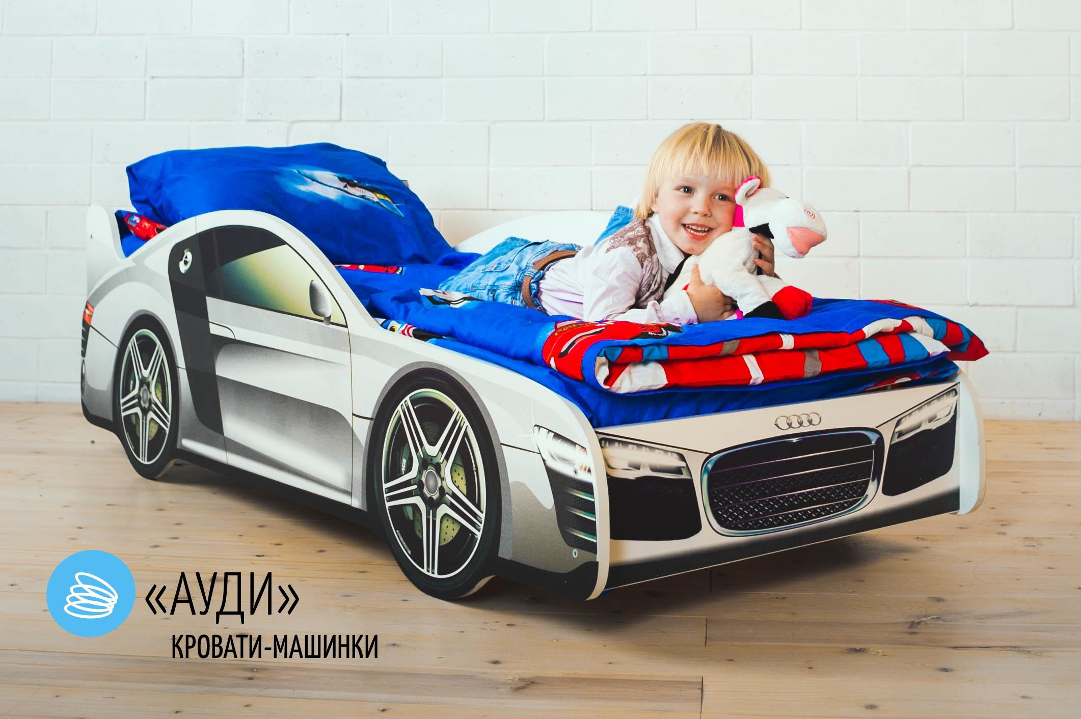 Детская кровать-машина -Ауди-10