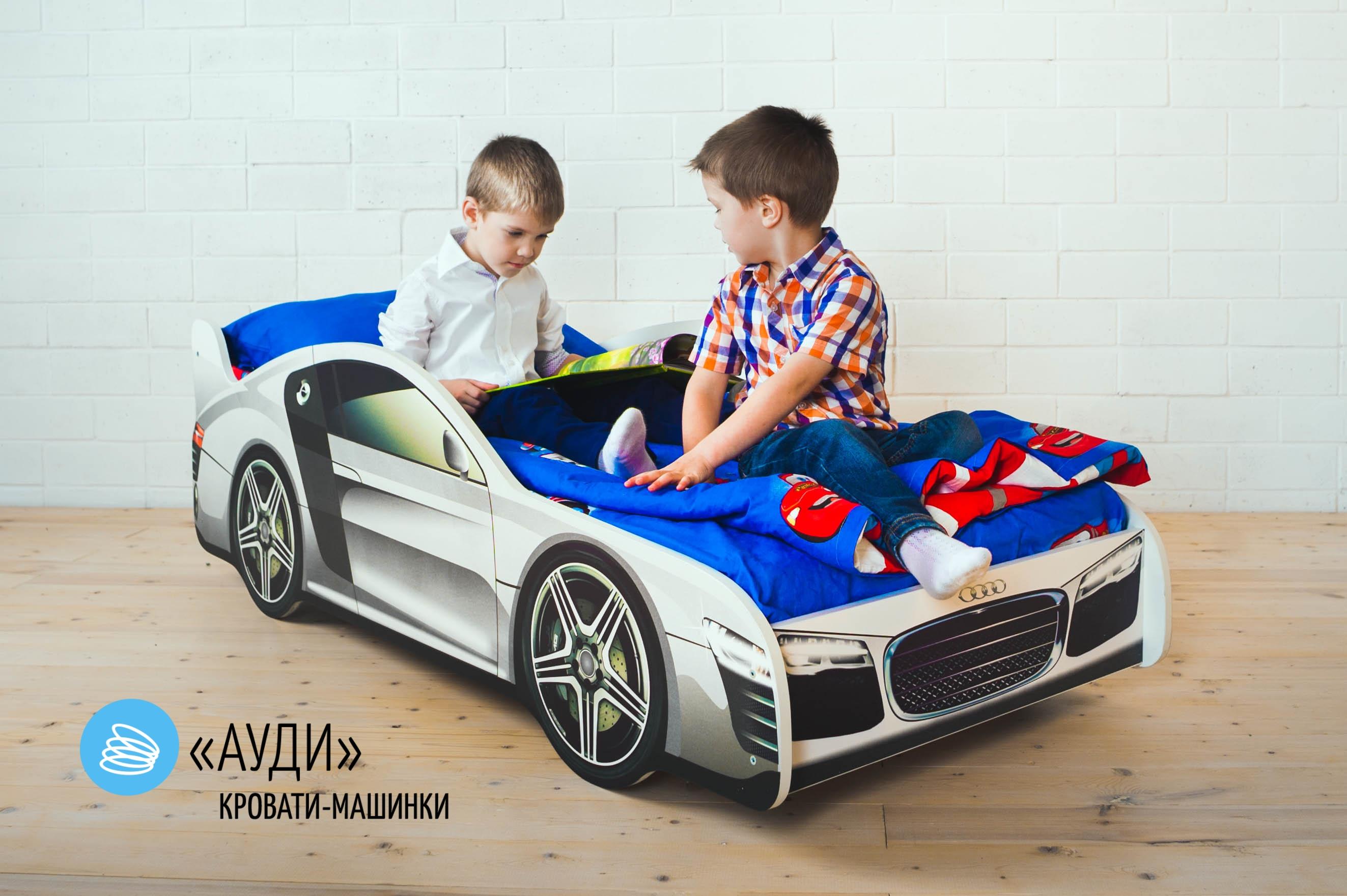 Детская кровать-машина -Ауди-4