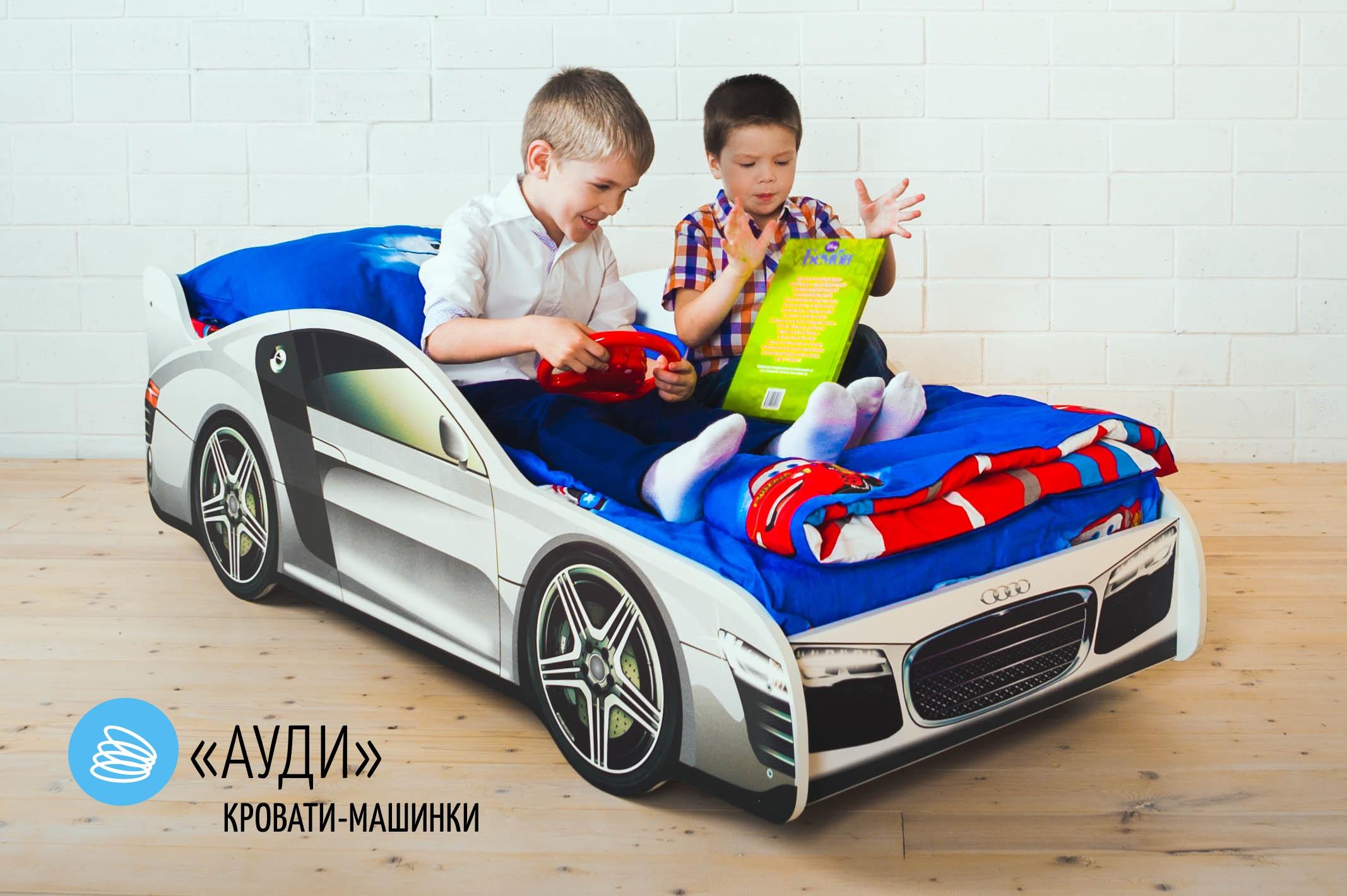 Детская кровать-машина -Ауди-6
