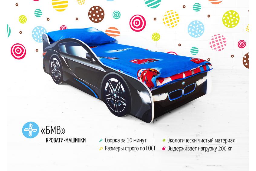 Детская кровать-машина -БМВ-1