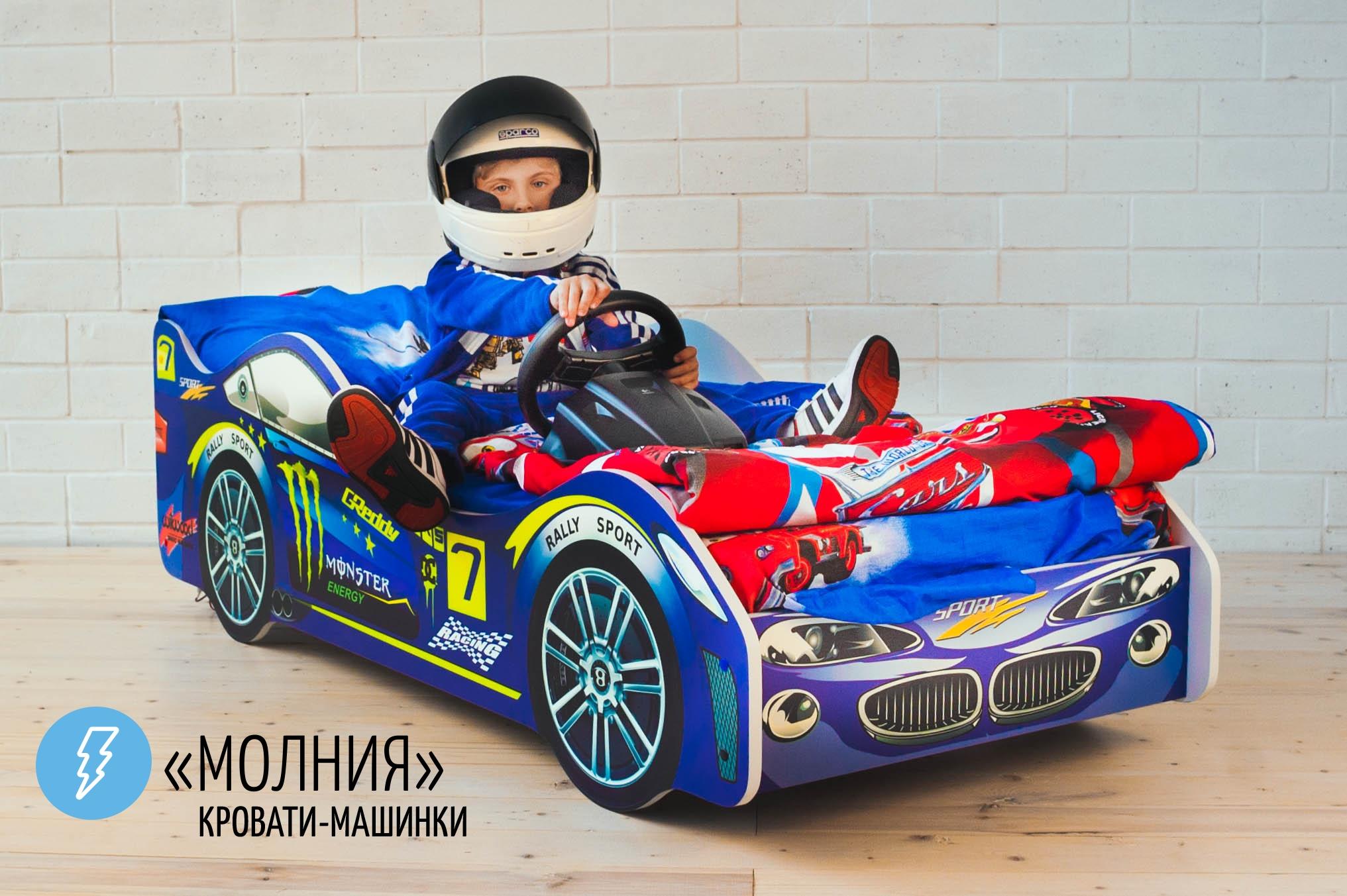Детская кровать-машина -Молния-7