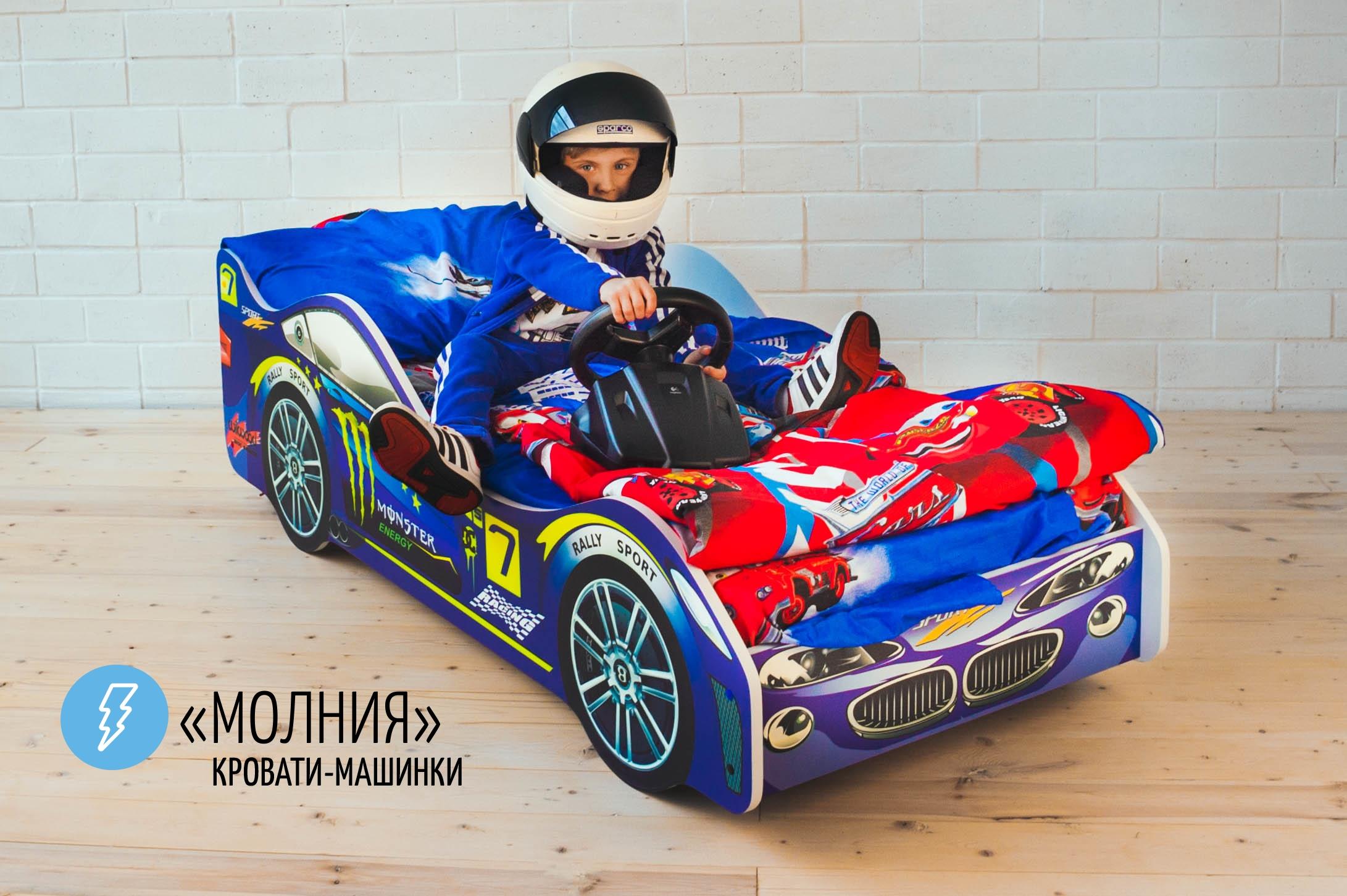 Детская кровать-машина -Молния-8
