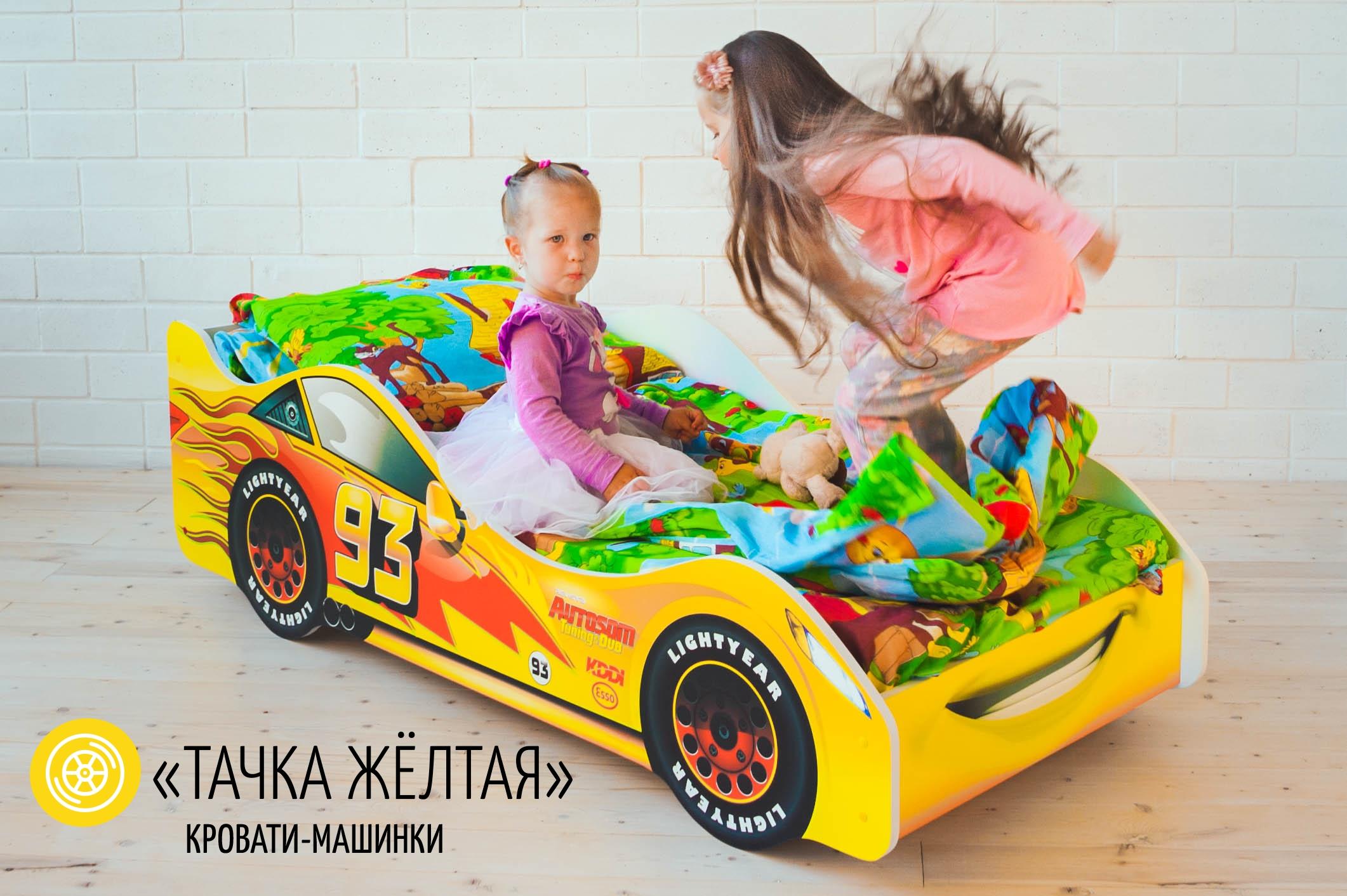 Детская кровать-машина -Тачка желтая-11