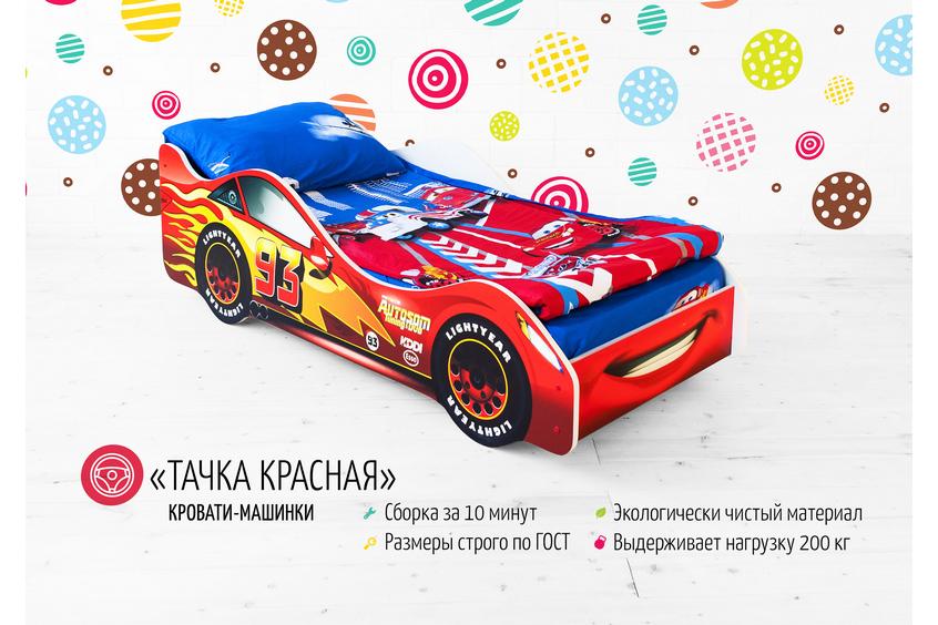 Детская кровать-машина -Тачка красная-1