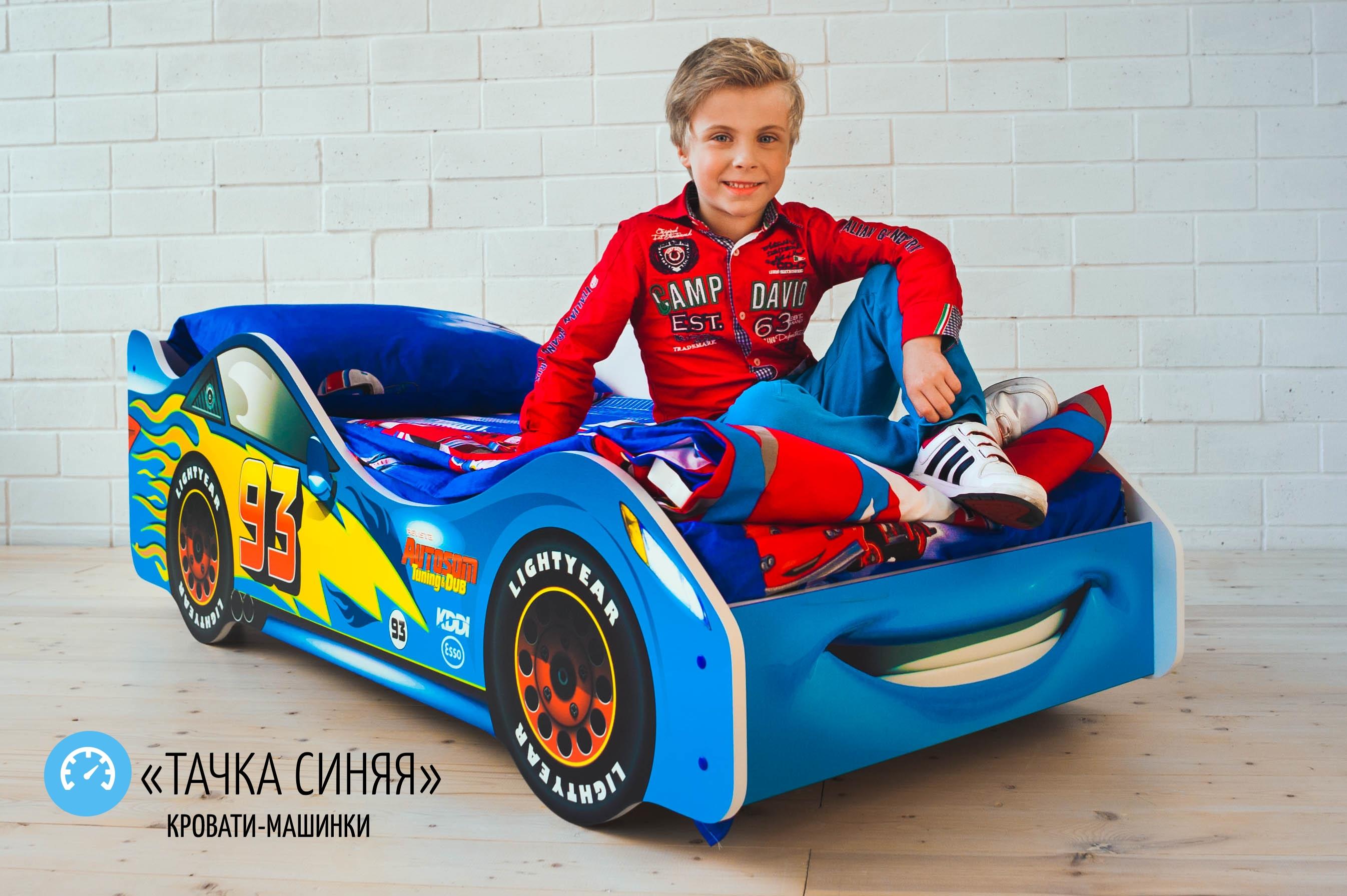Детская кровать-машина -Тачка синяя-1