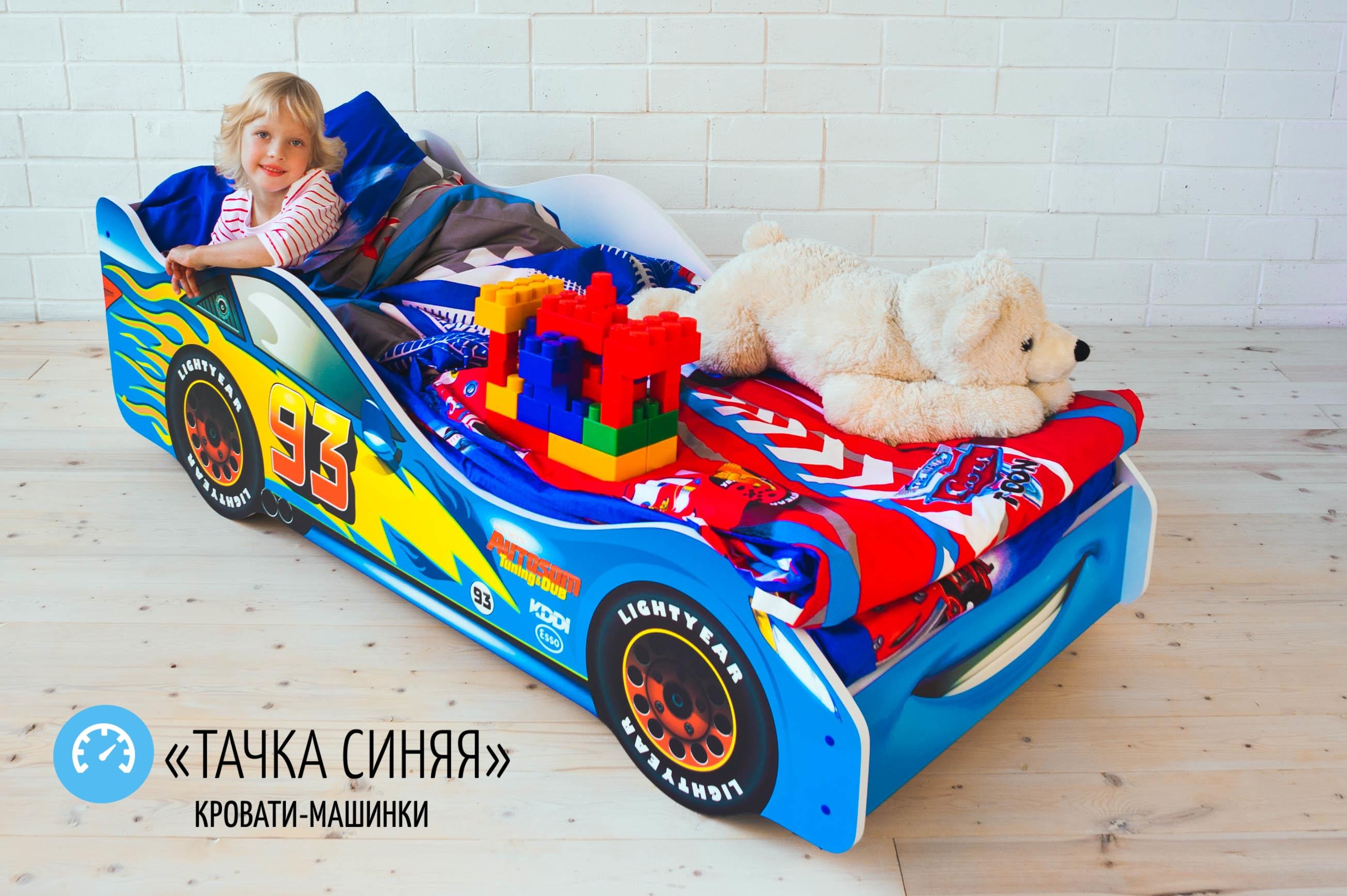 Детская кровать-машина -Тачка синяя-12