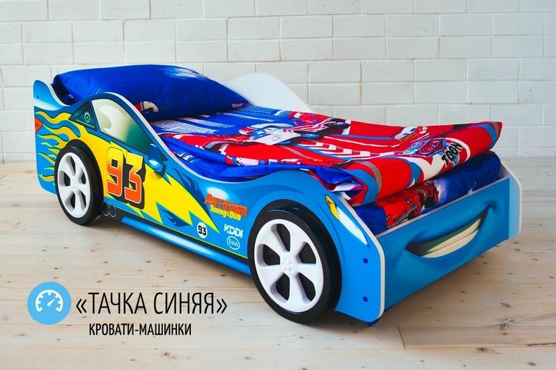 Детская кровать-машина -Тачка синяя-2