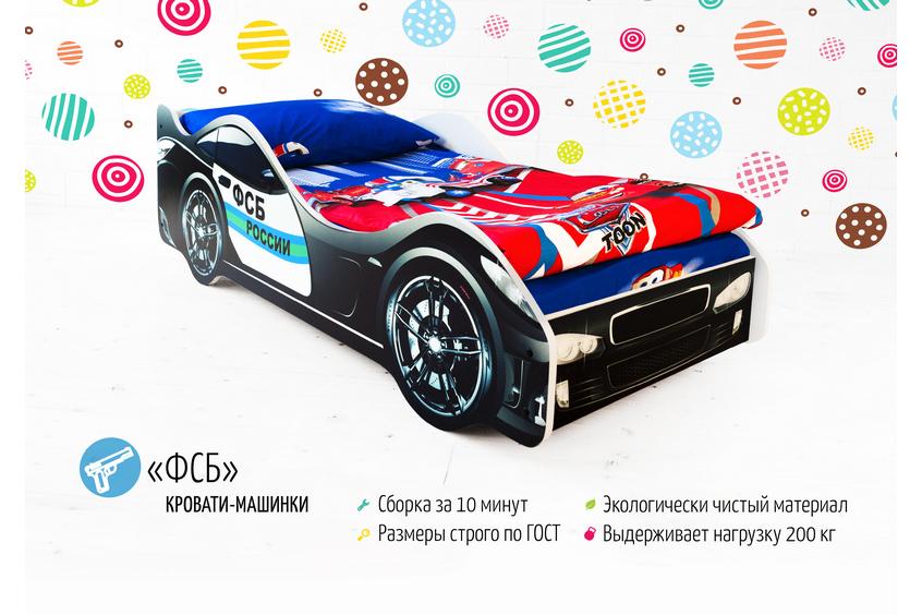 Детская кровать-машина -ФСБ-1