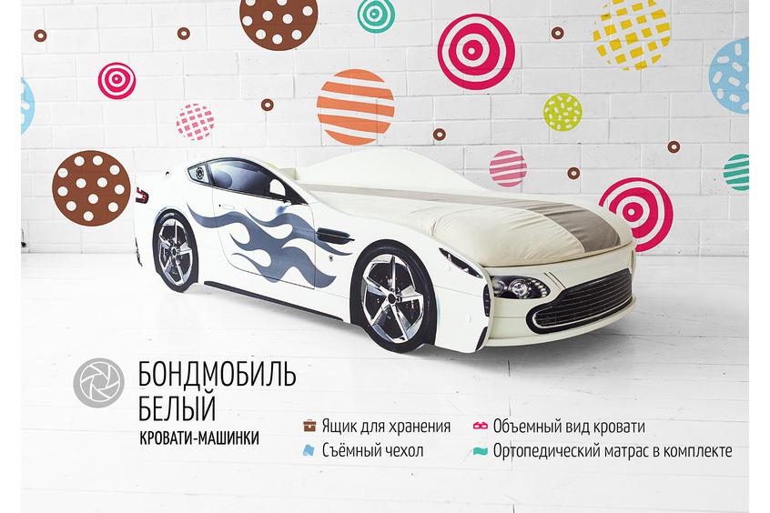 Детская кровать-машина белый -Бондмобиль- 1