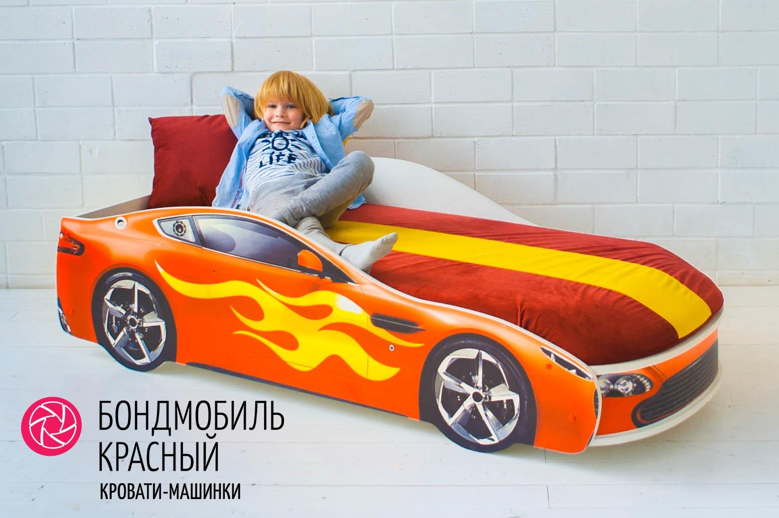 Детская кровать-машина красный -Бондмобиль-2