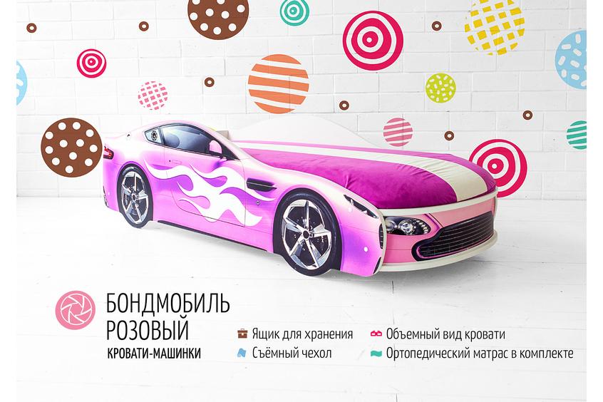 Детская кровать-машина розовый -Бондмобиль-1