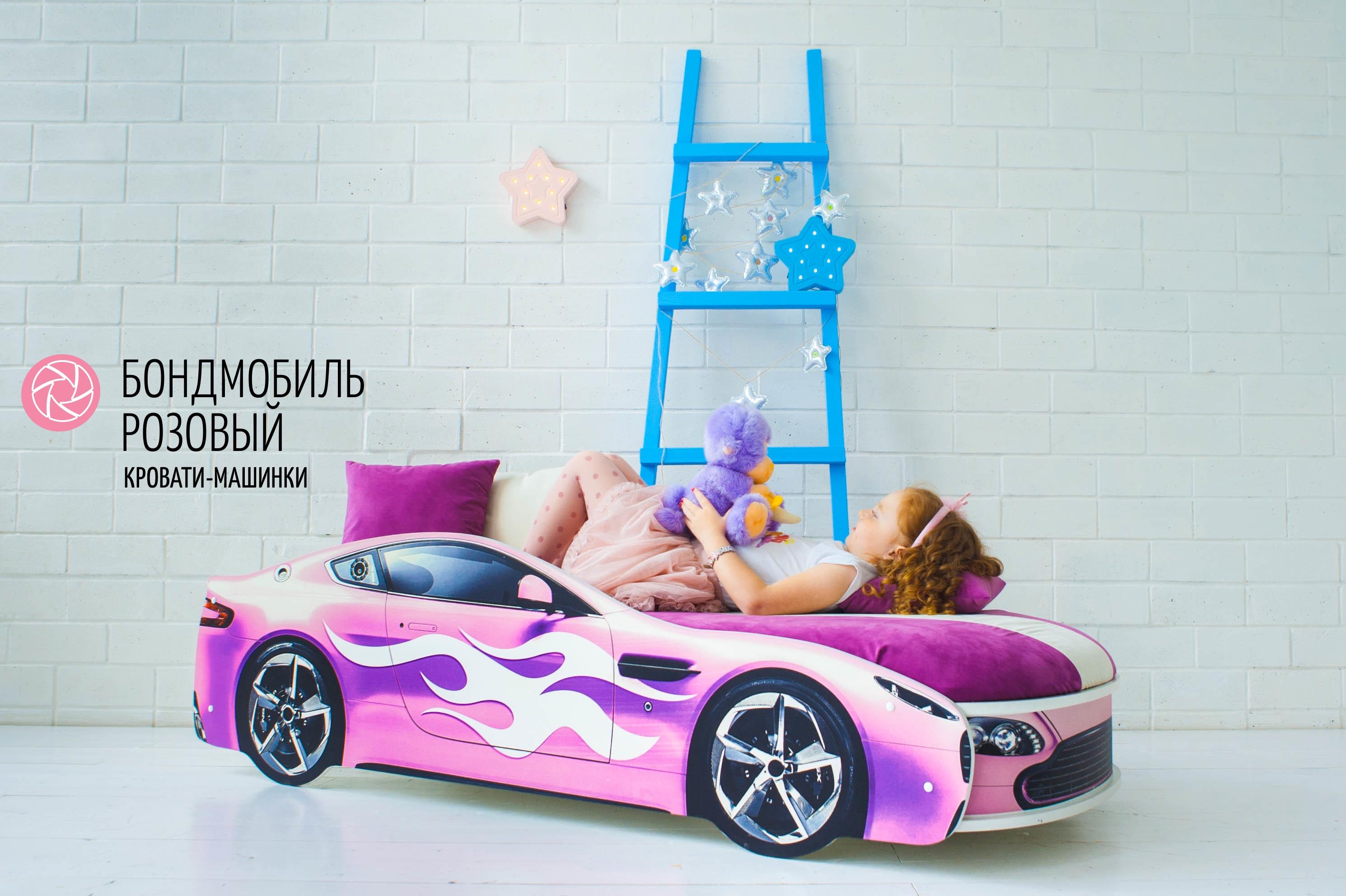 Детская кровать-машина розовый -Бондмобиль-8