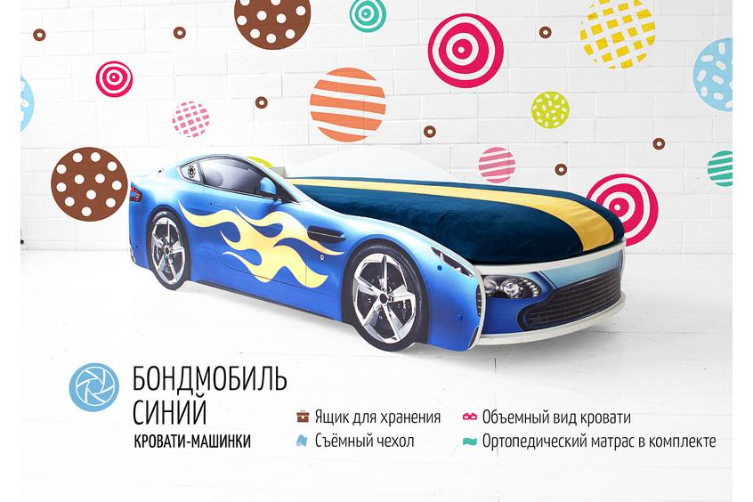 Детская кровать-машина синий -Бондмобиль-1