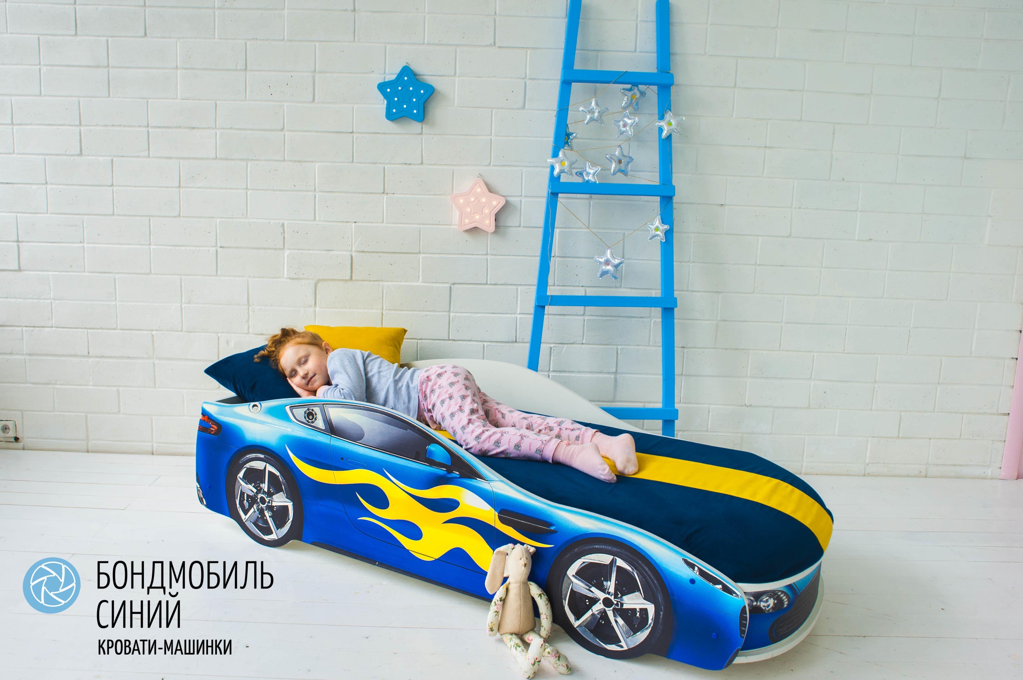 Детская кровать-машина синий -Бондмобиль-5