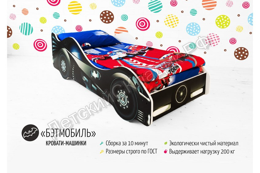 watermarked-Детская кровать-машина -Бэтмобиль-1