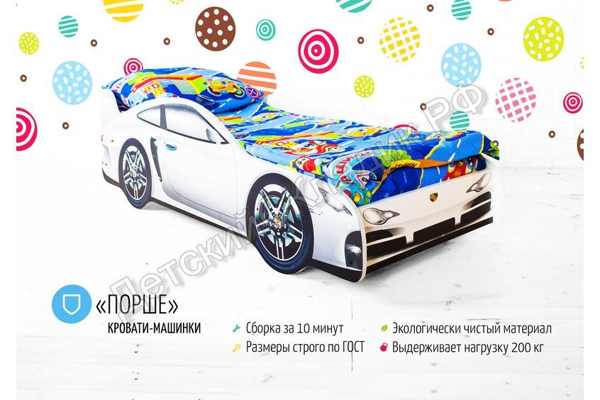 watermarked-Детская кровать-машина -Порше-1
